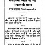 Radhaswami Dayal Ki Daya Radhaswami Sahaya by राधास्वामी ट्रस्ट - Radhaswami Trust