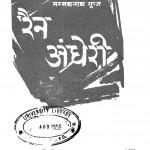 Raen Andheri by मम्मधनाथ गुप्त - Mammadhanath Gupt