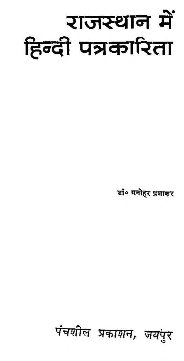 Rajasthan Me Hindi Patrkarita by डॉ. मनोहर प्रभाकर - Dr. Manohar Prabhakar