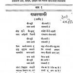 Rajasthani by रामसिंह - Ramsingh
