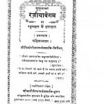 Rajeeya Begam by पं. किशोरीलाल गोस्वामी - Pt. Kishorilal Goswami