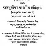 Rajputon Ka Prarambhik Itihas by श्री चिन्तामणि विनायक वैध - Chintamani vinayak vaidh