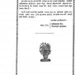 Rajsthan Itihas by बलदेवप्रसाद मिश्र - Baladevprasad Mishr