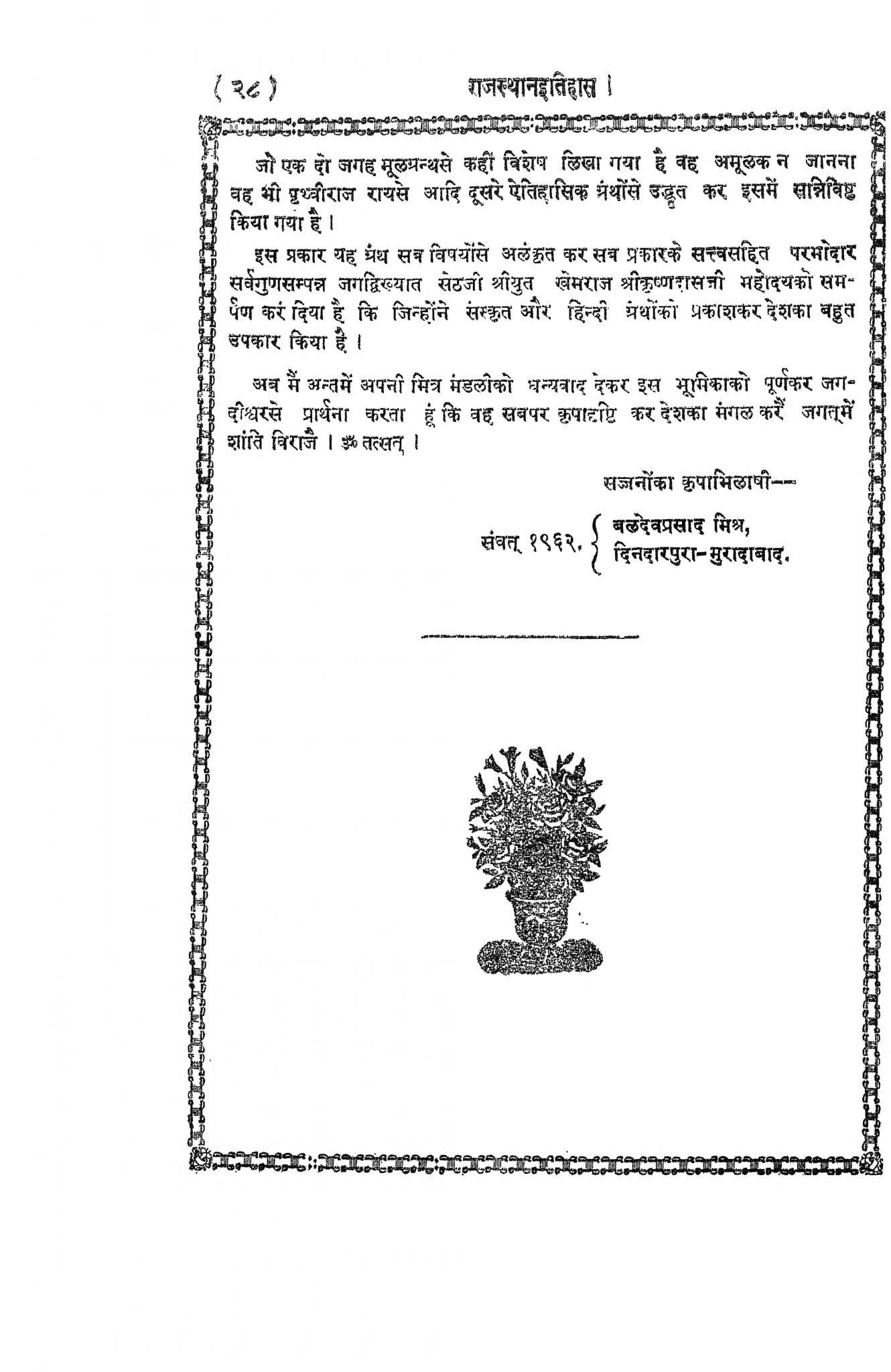 Book Image : राजस्थान इतिहास - Rajsthan Itihas