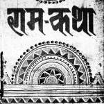 Ram Kathaa by गोपाल उपाध्याय - Gopal Upadhyay