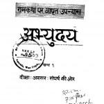 Ramkatha Par Adhrit Upanyas by नरेन्द्र कोहली - Narendra kohli