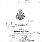 Rasa Mimamnsa by रामचंद्र शुक्ल - Ramchandra Shukla