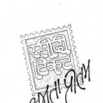 Rasidi Tikat  by अमृता प्रीतम - Amrita Pritam