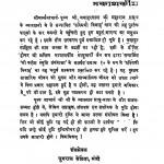 Rukmani Vivah by श्री हंसराज - Shri Hansrajसुन्दरलाल - Sundarlal