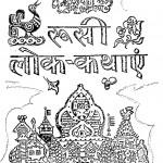 Rusi Lok Kathayen by मदनलाल 'मधु' - Madanlal 'Madhu'