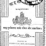 Sahasi Daku  ek Angregi Upanyas by दुर्गाप्रसाद खत्री - Durgaprasad Khatri