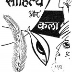 Sahitya Aur Kala by भगवत शरण उपाध्याय - Bhagwat Sharan Upadhyay