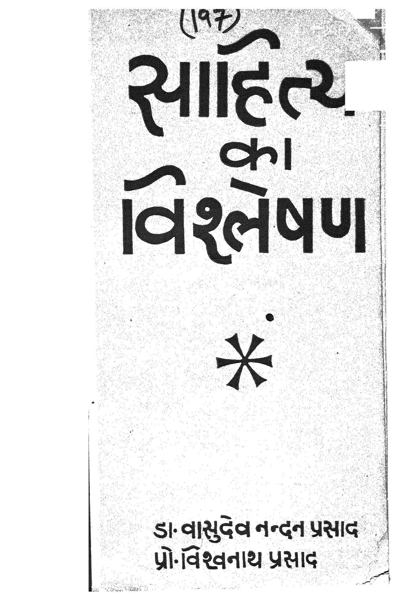 Sahitya Ka Vishleshan by वासुदेव नन्दन प्रसाद - Vasudev Nandan Prasadविश्वनाथ प्रसाद - Vishvanath Prasad
