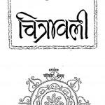 Sahityakar Chitravali by ओंकार शरद - Omkar Sharad