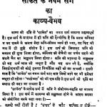 Saket Ke Navam Sarg Ka Kavya Vaibhav by कन्हैयालाल सहल - Kanhaiyalal Sahal