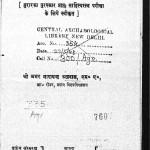 Samajvad Ki Roop Rekha by अमर नारायण अग्रवाल - Amar Narayan Agrawal