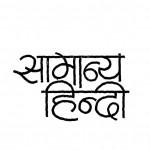 Samanya Hindi by ओमप्रकाश गाबा - Omprakash Gabaडॉ भोलानाथ तिवारी - Dr. Bholanath Tiwari