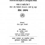 Samekit Mediya ka Vyavhar Aur Prabhav  by नरेन्द्र कुमार त्रिपाठी - Narendra Kumar Tripathi