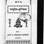 Samudrik Kuchika by पं. कालिकाप्रसाद - Pt. Kalikaprasad