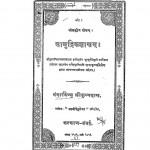 samudrik shastrm  by गंगाविष्णु श्रीकृष्णदास - Ganga Vishnu Shrikrishnadas