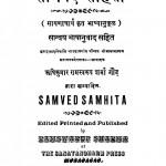 Samweda samhita by रामस्वरूप शर्मा गौड़ - Ramswaroop sharma Gaud