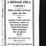 Sanatan Dharma Darprn by रामस्वरूप शर्मा गौड़ - Ramswaroop sharma Gaud