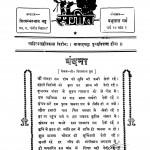 Sangeet by प्रभुलाल गर्ग - Prabhulal Gargश्री. विश्वम्भरनाथ भट्ट - Shri Vishwambharanath Bhatt