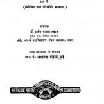 Sangeet Rag Darshan Bhag 1 by श्री वसंत वामन ठकार - Shri Vasant Vaman Thkar