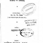 Sangeet Samraat Tansen Jivani Aur Rachnayen by प्रभुदयाल मीतल - Prabhudayal Meetal