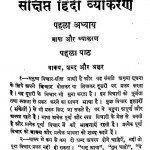 Sanshipt Hindi Vyakaran by कामताप्रसाद गुरु - Kamtaprasad Guru