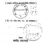Sanskrit Sahitya Ka Etihas by बलदेव उपाध्याय - Baldev upadhayay