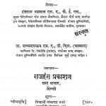 Sanskrit Sahitya Ka Itihas by श्री हंसराज - Shri Hansraj