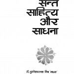 Sant Sahitya Aur Sadhana by भुवनेश्वरनाथ मिश्र (माधव) - Bhuvaneshvarnath Mishra (Madhav)