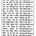 Sant Sangrah Volume-1 by राधास्वामी ट्रस्ट - Radhaswami Trust