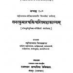 Santkumar Chakricharit Mahakavyam by महोपाध्याय विनय सागर - Mahopadhyaya Vinay Sagar