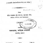 Saral Rajswa by पं दयाशंकर दुबे - Pt. Dyashankar Dube