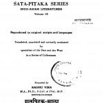Sata - Pitaka Series by आचार्य रघुवीर - Aachary Raghuvir
