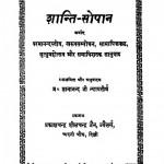 Shanti Sopan  by ज्ञानानन्द जी न्यायतीर्थ - Gyananand Ji Nyayatirth