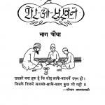 Sher - O - Sukhan vol - Iv by अयोध्याप्रसाद गोयलीय - Ayodhyaprasad Goyaliya