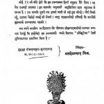 Shivaji Vijay by बलदेवप्रसाद मिश्र - Baladevprasad Mishr