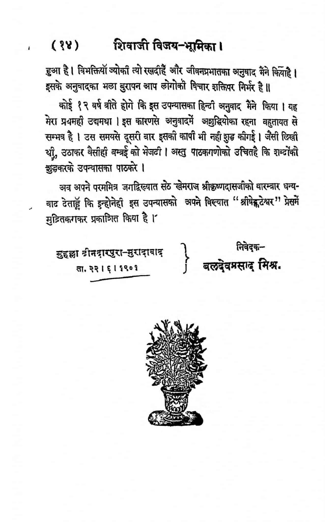 Book Image : शिवाजी विजय - Shivaji Vijay