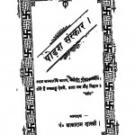 Shodsh Sanskar by लालारामजी शास्त्री - Lalaramji Shastri