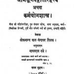 Shri Bhagavaditarahasya Athava Karmyog Shastra by बाल गंगाधर तिलक - Bal Gangadhar Tilak