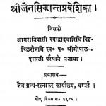 Shri Jain Siddhant Praveshika Bhag 1 by श्री गोपालदास - Shree Gopal Das