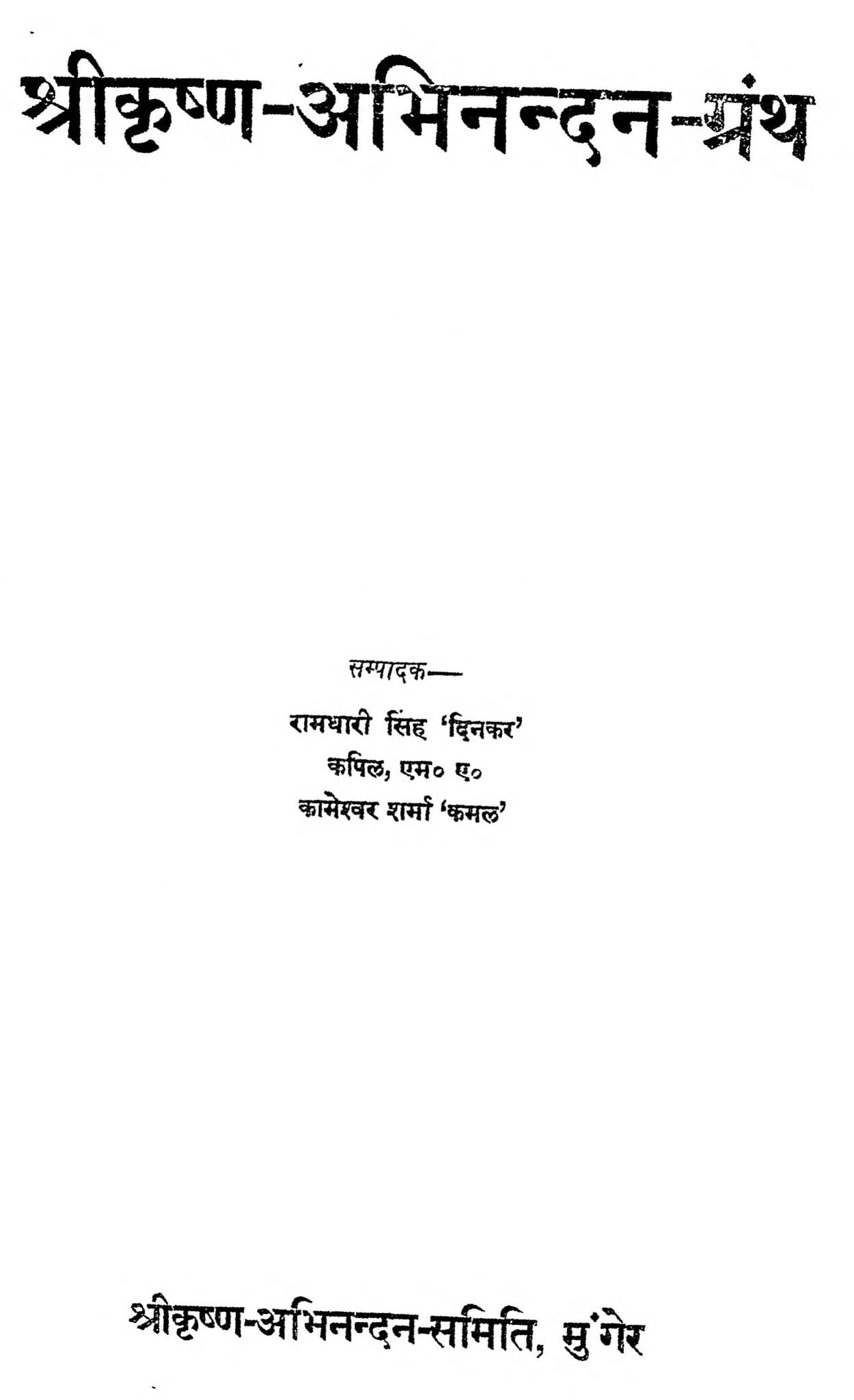 Book Image : श्रीकृष्ण - अभिनन्दन - ग्रन्थ - Shri Krishan Abhinandan Granth