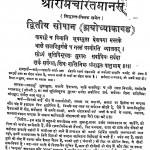 Shri Ramcharit Manas Sidhant Tilak khand - 2  by श्री गोस्वामी तुलसीदास - Shri Goswami Tulsidas