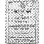 Shri shankaracharya Aur Kumaril bhtt Ka Jeevan Chritr by पं राजाराम प्रोफ़ेसर - Pt. Rajaram Profesar