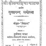 Shri Sheel Mahima Natak by सुखानन्द मनोरमा - Sukhanand Manorama