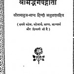Shrimad Bhagavad Gita by हरिकृष्णदास गोयन्दका - Harikrishnadas Goyndka