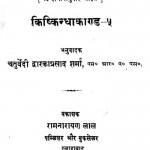 Shrimad Valmiki Ramayan by चतुर्वेदी द्वारकाप्रसाद शर्मा - Chturvedi Dwarakaprasad Sharma